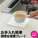 耐熱 強化ガラス キッチン トッププレート まな板 カッティングボード 20×20サイズ 水玉柄