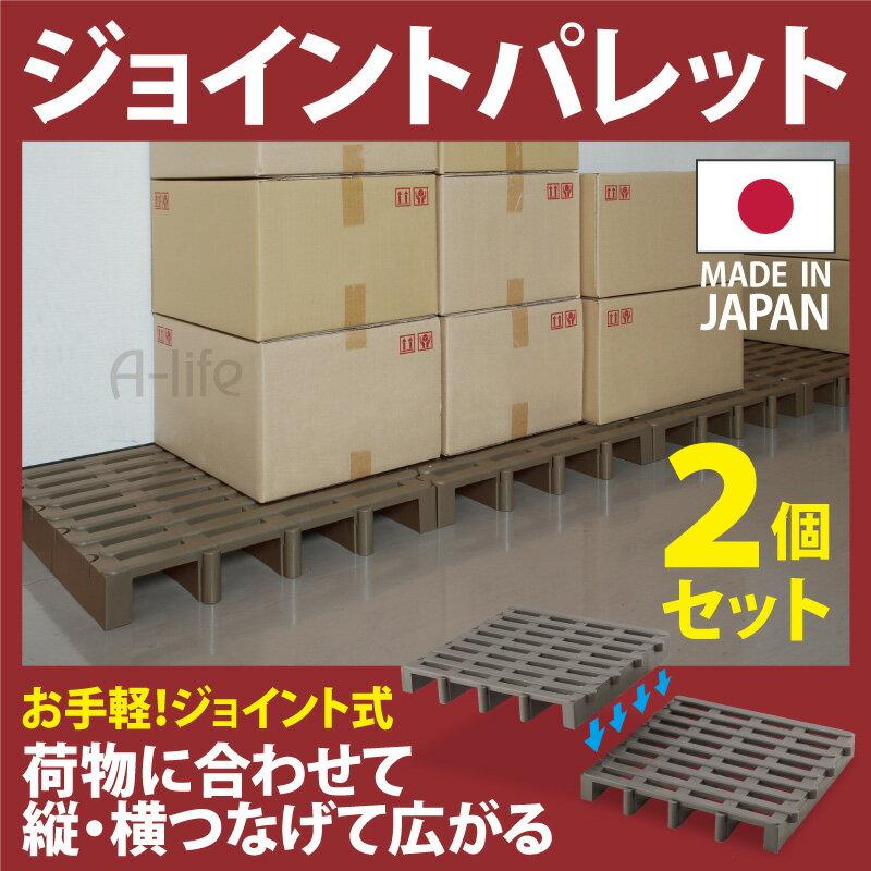 パレット プラスチック 2台セット 樹脂パレット 倉庫 ラック 倉庫 物置 物流機器 物流…...:a-life2010:10002016