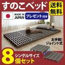 すのこベット 送料無料 すのこベッド シングル プレゼント付き ふとん下すのこ8個セット 組合せ自由シングルサイズ ベット ベッド 布団 スノコ マット 毛布 収納 プラスチック 日本製 クローゼット