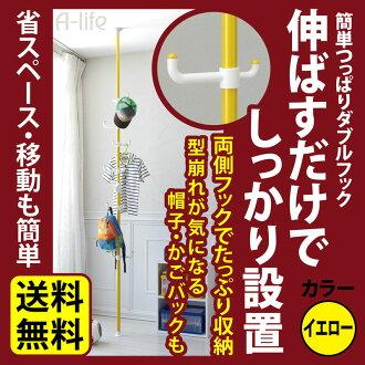 容易溫柔黃色雙勾衣架機架衣架衣櫃洗衣機架杆衣架道具管衣架衣架杆
