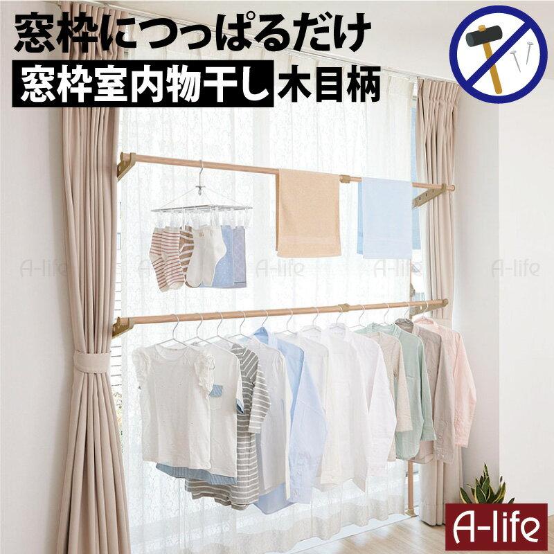 【送料無料】室内 物干し 突っ張り棒 つっぱり棒...の商品画像
