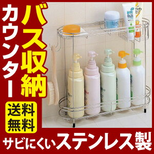 ステンレス コーナー カウンター シャワー シャンプー