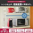 レンジ 上 ラック ワイド 伸縮 タイプ ホワイト レンジ台 レンジラック 棚 収納 整理 キッチン...
