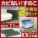 押入れ すのこ 2台入【スノコ 布団 マット 毛布 衣類 洋服 収納 プラスチック 日本製 クローゼ