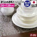 日本製 30×120cm ノン スリップ 棚 シート 食器棚...