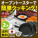 ポスト投函 送料無料 デュアルプラス 目玉焼きプレート 2個 日本製 オーブントースター 用 フッ素