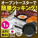 ポスト投函 送料無料 デュアルプラス 目玉焼きプレート 1個 日本製 オーブントースター 用 フッ素
