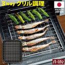 送料無料 グリル活用 便利 焼き 網 トレー セット 1個 日本製 グリル 用 アミ フッ素 時短 簡単 クッキング 調理器 キッチン アルミ ガスコンロ IHコンロ グリル 高木金属