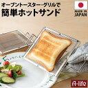 送料無料 ホットサンドメーカー 日本製 オーブントースター ...