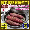 送料無料 簡単 調理 石焼き芋器 24cm 日本製