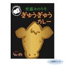 ご当地カレー 広島 世羅みのり牛ぎゅうぎゅうカレー 10食セット【送料無料】