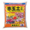 あかぎ園芸 赤玉土 小粒 2L 20袋【送料無料】