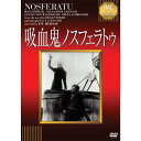 DVD 吸血鬼ノスフェラトゥ IVCベストセレクション IVCA-18104【送料無料】 メール便対応商品