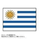 世界の国旗 卓上旗 ウルグアイ 15×22.5cm【送料無料】