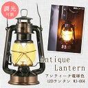 アンティーク電球色LEDランタン WJ-664