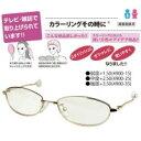 老花眼鏡 - 老眼用毛染め用メガネ カラーリングその時に(R)