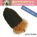 ペット用品 トルコ製犬用歯みがきおもちゃ オーマ・ロー どんぐり・021849