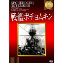 DVD 戦艦ポチョムキン IVCベストセレクション IVCA-18022【送料無料】 メール便対応商品