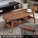 送料無料 ウォールナット テーブル [ 折りたたみテーブル ローテーブル センターテーブル シンプル ウォールナット オーバル 楕円 スクエア 長方形 リビング...