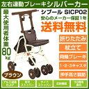 シルバーカー 軽量 【幸和製作所 / シプール シルバーカー SICP02】 ショッピングカー