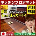 Kitchenfloormat60210
