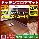 Kitchenfloormat6090