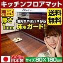 Kitchenfloormat80180