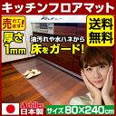 Kitchenfloormat80240