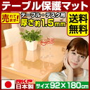 Tablemat92180