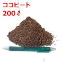 ココナッツピート 200L (梱包4cu.ft.) ピートモスの代替 土壌改良 バラ・ブルーベリーのマルチング 種まき 挿し木 水耕栽培
