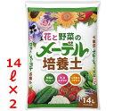 【送料無料】 野菜と花の培養土 14L 2袋セット 花 野菜 果樹 園芸 培養土 培土 プランター 鉢 土 粒状