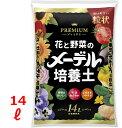 【送料無料】 野菜と花の培養土プレミアム 14L 花 野菜 果樹 園芸 培養土 培土 プランター 鉢 土 粒状