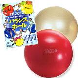 【5日間限定3日1:59迄】 【  】 はじめてのバランスボールセット 55cm  (GYh-set55) 【smtb-tk】(検)|ギムニク|バランスボール|ボール|ソフトジム|