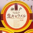 濃厚!口に広がる芳醇な甘さ、生キャラメルナニワグルメ「神戸生キャラメル」