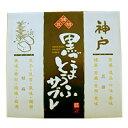黒ゴマと豆腐という最強の健康食材神戸黒ゴマ豆腐サブレ
