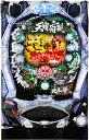 サミー ぱちんこCR北斗の拳6天翔百裂『バリューセット3』[パチンコ 実機][A-コントローラーPlus+循環加工/家庭用電源/音量調整/ドアキー/取扱い説明書付き〕[中古]