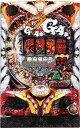 サミー ぱちんこCRガオガオキング2『バリューセット3』[パチンコ実機][A-コントローラーPlus+循環加工/家庭用電源/音量調整/ドアキー/取扱い説明書付き〕[中古]
