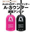 【安心のA-SLOT製】【即日出荷】A-カウンター(エーカウンター)通信アンテナ【Android端末をお持ちの方にオススメ】