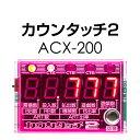 パチスロ用データーカウンター カウンタッチACX-200【単...