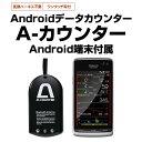 【高品質のA-SLOT製】A-カウンター(エーカウンター)【スロット/パチンコ両方に使えるAndroidデータカウンター】 Android(スマートフォン)端末付属