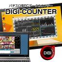 【高品質のA-SLOT製】【即日出荷】パチスロ版PCデータカウンター DIGI-COUNTER デジ・カウンター【実機配信に最適な、あなただけのオリジナルカウンター】