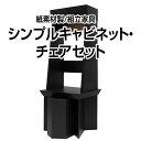 【安心のA-SLOT製】【即日出荷】シンプルキャビネット・チェアセット