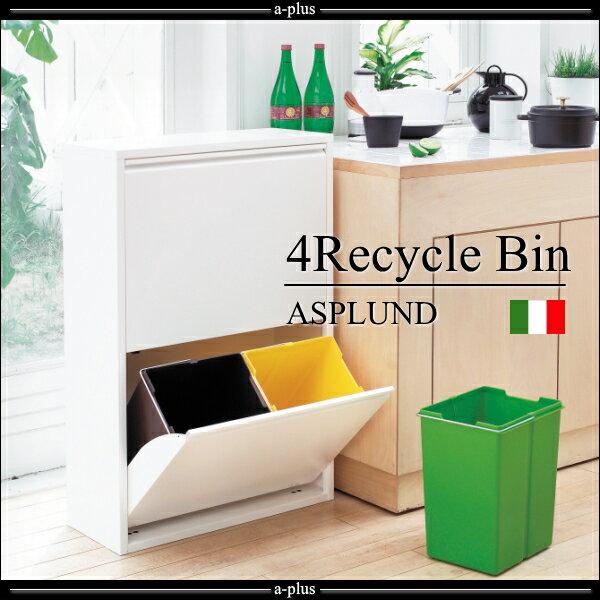 ASPLUND(アスプルンド) 4リサイクルビン  イタリア製(ゴミ箱/ごみ箱/分別ダストボックス)【RCP】【HLS_DU】【1502】着後レビュー記入応募で500円クーポンプレゼント