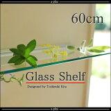 【ウォールシェルフ 飾り棚 レールシェルフ ガラス棚板60cm Glass Shelf【あす楽対応】【RCP】【HLSDU】10P01Nov14
