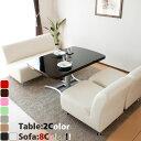 昇降式テーブルとモダンソファのダイニング4点セットソファダイニングセット