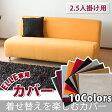 ELLEソファ 2.5人掛け 専用カバー 10色展開 【ELLEソファと同時購入で10%OFF】
