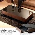 テーブル 収納付 / Arly-elm1200(長方形タイプ) ローテーブル ガラステーブル リビングテーブル センターテーブル