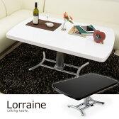 リフティングテーブル / Lorraine 昇降式テーブル 昇降テーブル リビングダイニングテーブル 無段階 ガス圧昇降式