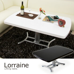UV塗装無段階ガス圧昇降式リビングダイニングテーブル[リフティングテーブル]