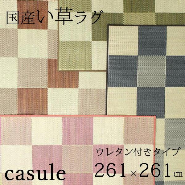 【】国産い草ラグ 261×261 ウレタン付き  カウチ レザー【casule】カジュール sofa ts-040701254:ソファ・雑貨 エープラスリビング